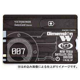 Dimension W ビクトリノックス スイスカード