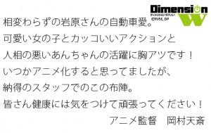 岡村さんコメント