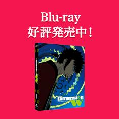 Blu-ray 公表発売中!